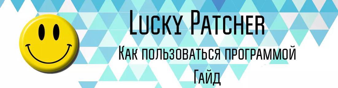 Что такое Lucky Patcher и как им пользоваться