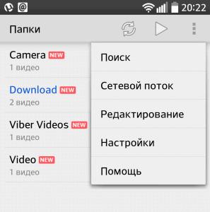 Как смотреть видео и фильмы на Андроид