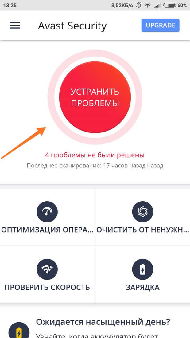 Запуск антивирусной проверки в Avast