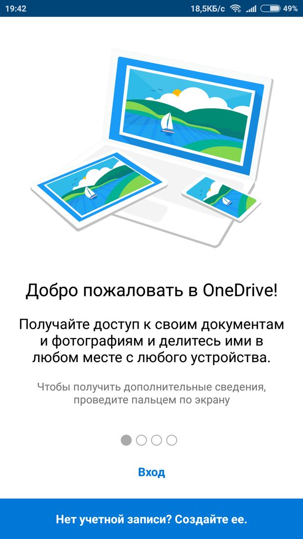 OneDrive - сервис хранения файлов