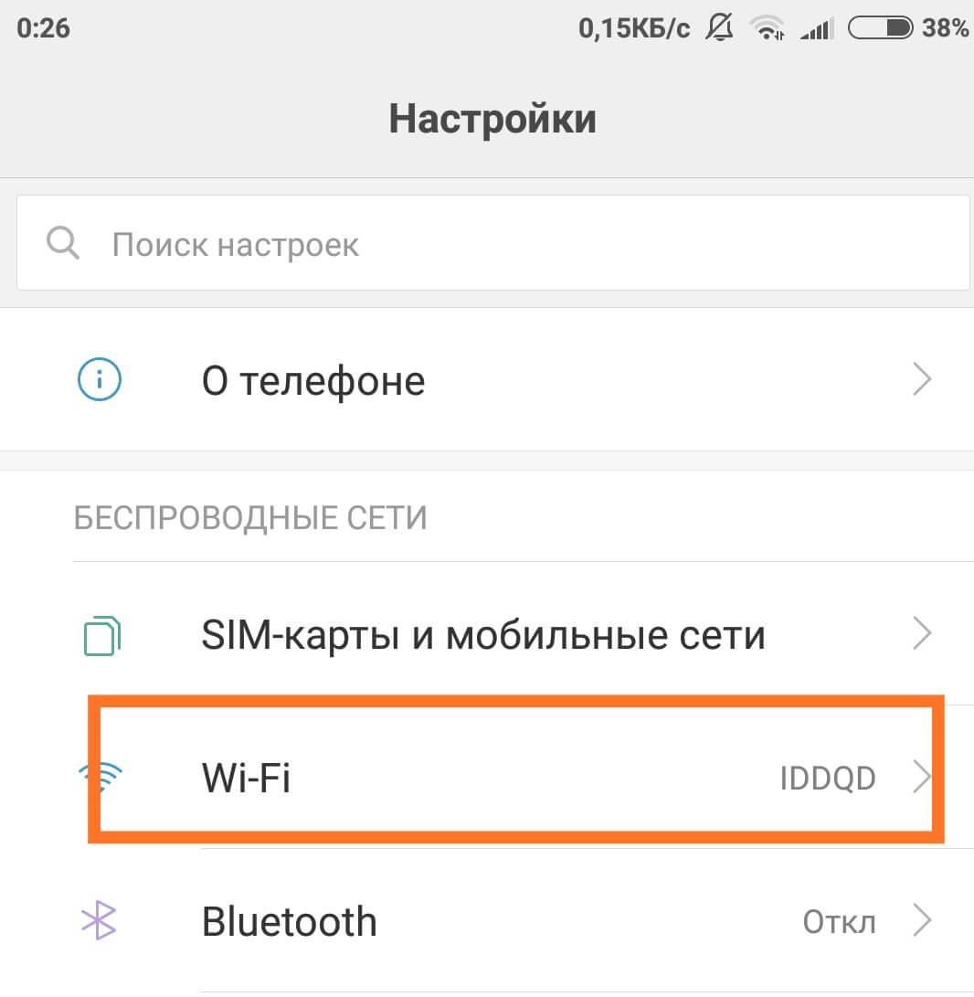 Настройка Wi-fi на андроид устройстве