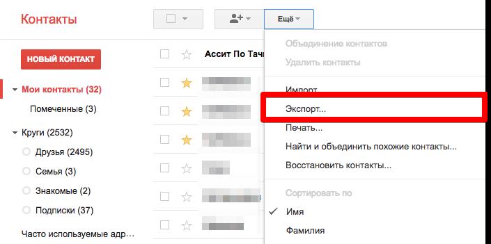 как экспортировать книгу контактов из своего google аккаунта