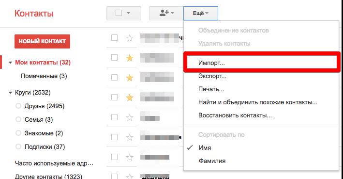 импортируем книгу контактов в google аккаунт