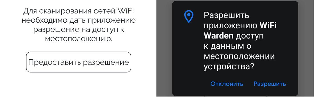Скачать WiFi Warden на Андроид бесплатно