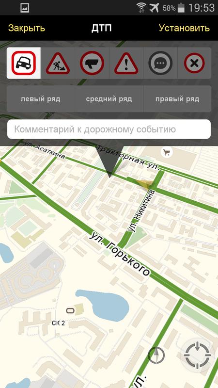 Скриншот #6 из программы Яндекс.Навигатор – пробки и навигация по GPS