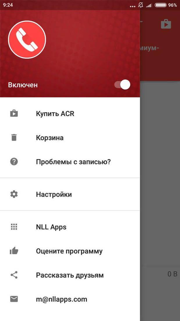 Скриншот #8 из программы ACR запись звонков