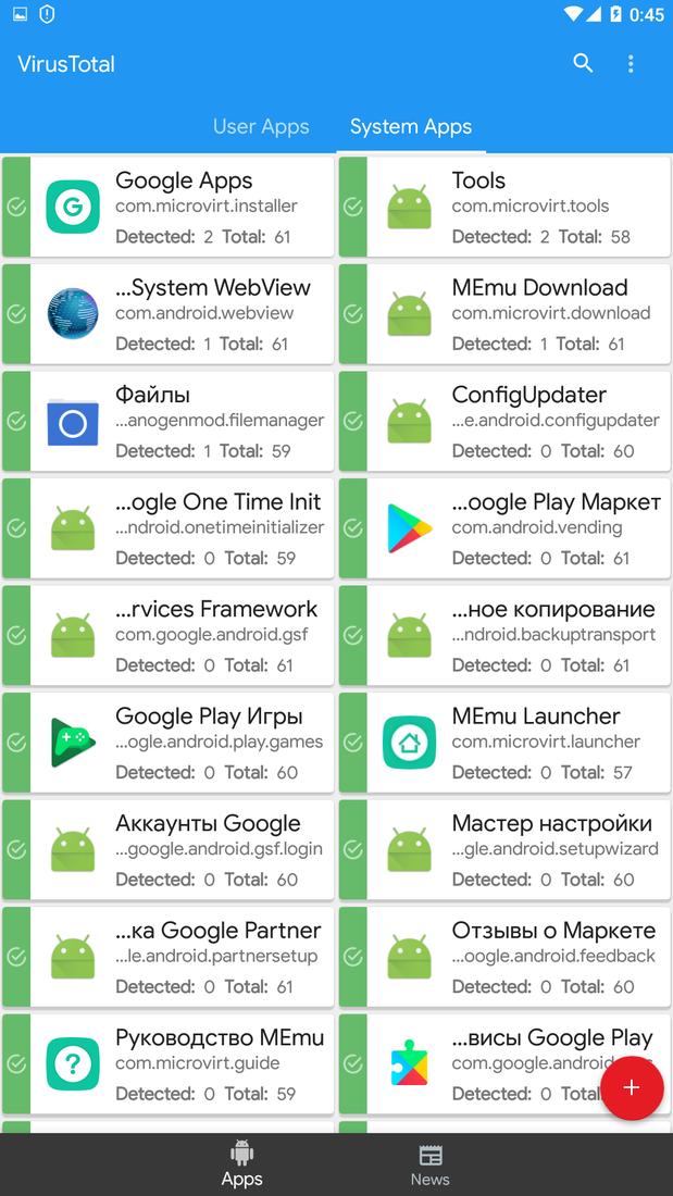 Скриншот #1 из программы VirusTotal Mobile