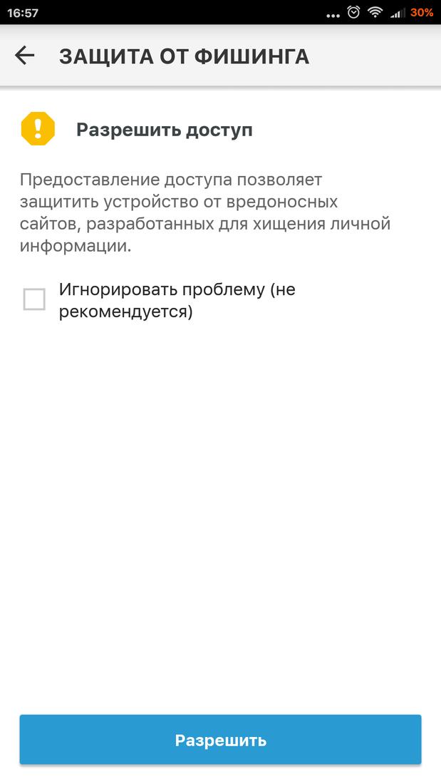 Скриншот #1 из программы Mobile Security & Antivirus
