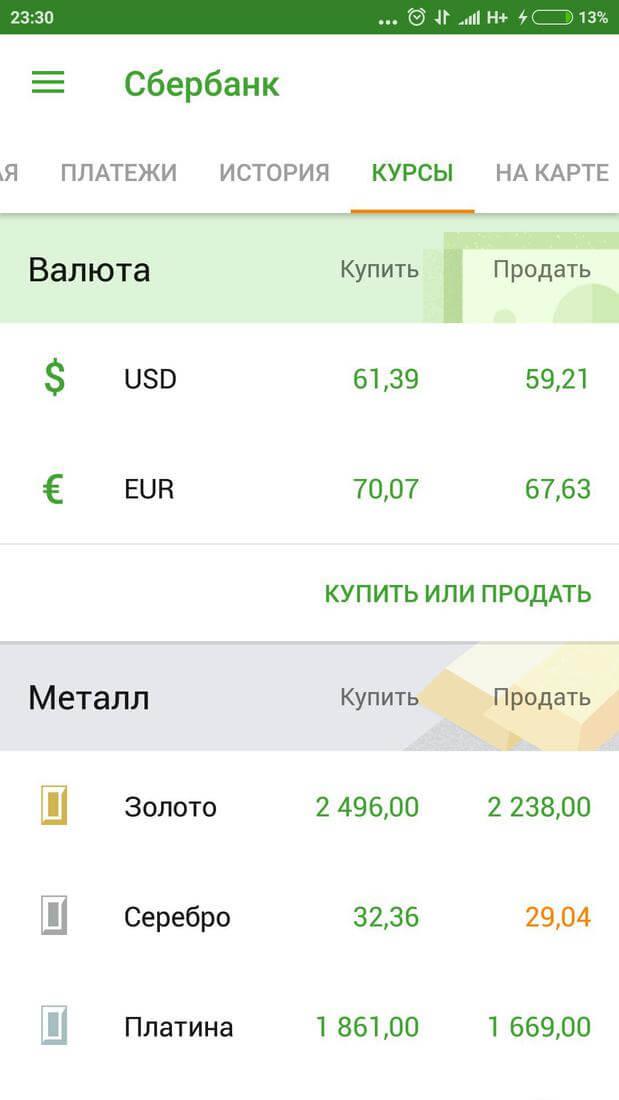 Скриншот #1 из программы Сбербанк онлайн