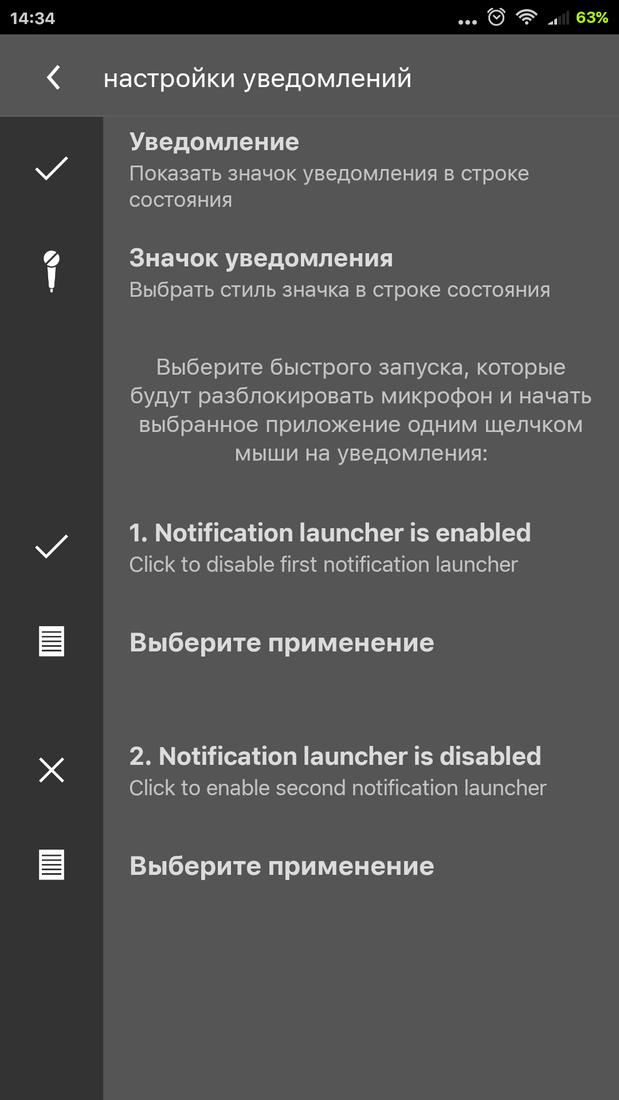 Скриншот #1 из программы Microphone Block -Anti malware
