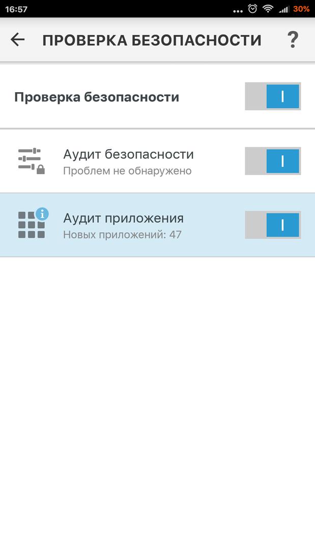 Скриншот #2 из программы Mobile Security & Antivirus