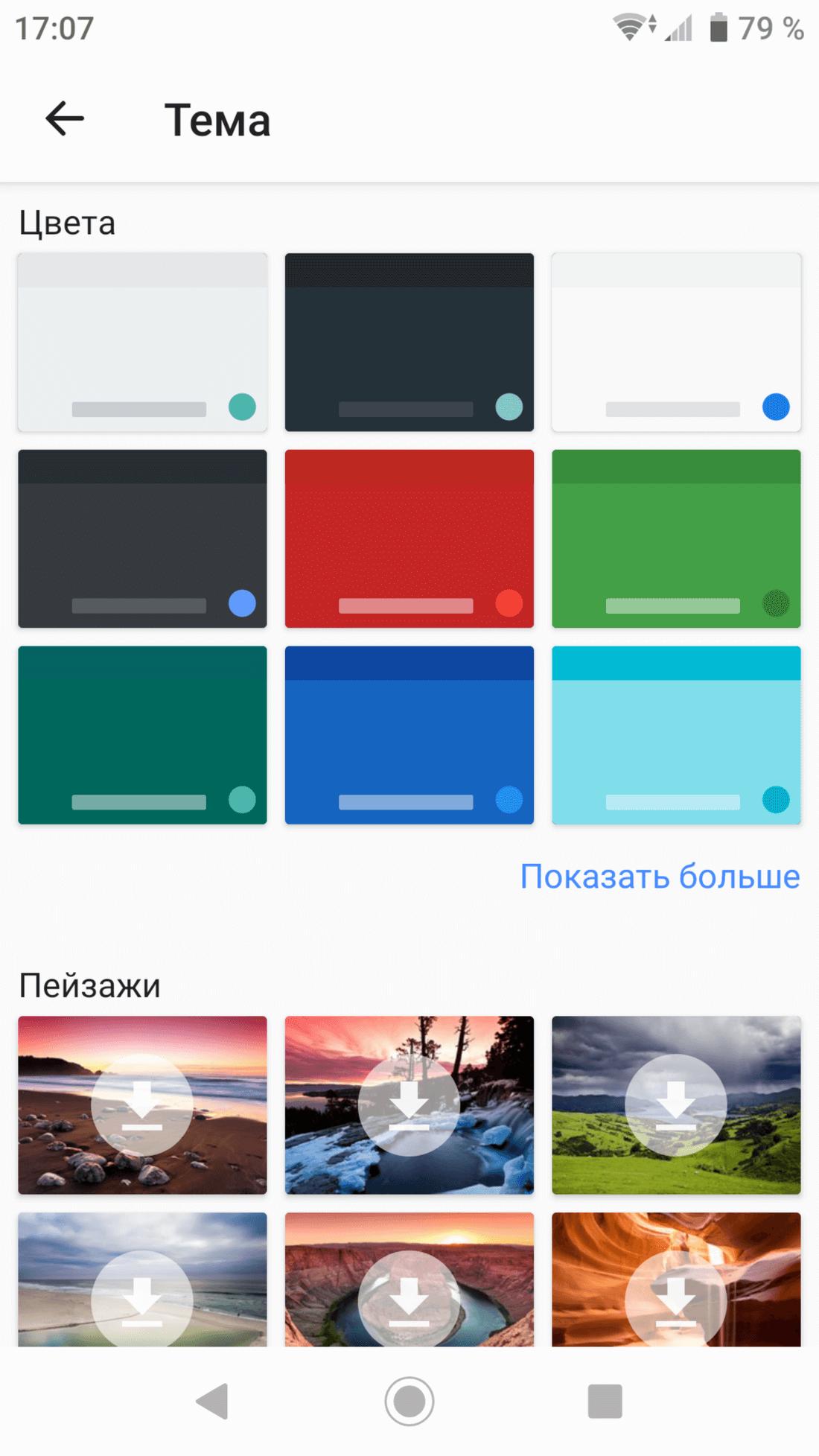 Скриншот #3 из программы Gboard – Клавиатура Гугл