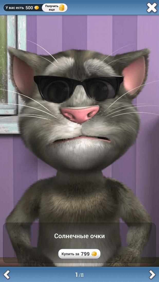 Скриншот #6 из игры Talking Tom Cat 2