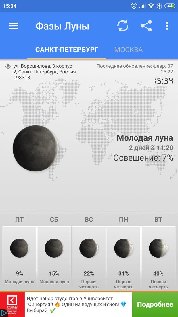 Скриншот #1 из программы Weather & Clock Widget for Android