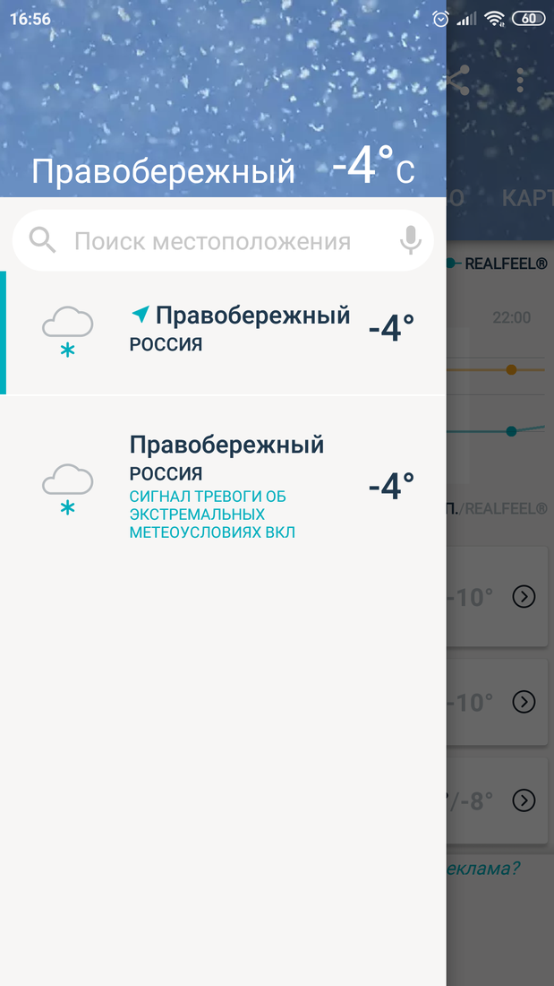Скриншот #1 из программы AccuWeather: Weather Radar & Live Rain Forecast