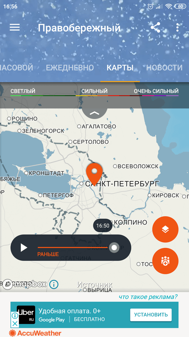 Скриншот #2 из программы AccuWeather: Weather Radar & Live Rain Forecast