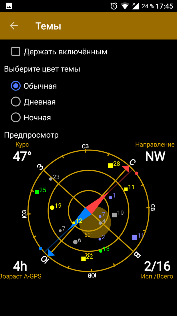 Скриншот #1 из программы GPS Status & Toolbox