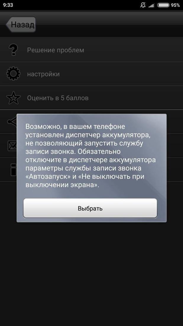 Скриншот #4 из программы Voice Call Recorder