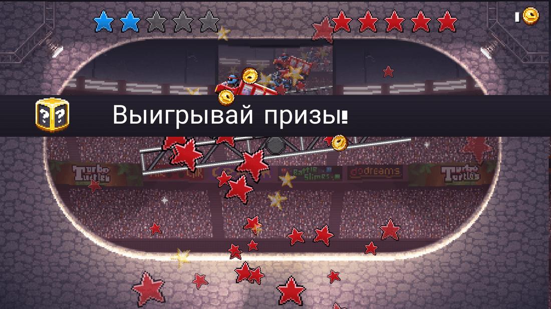 Скриншот #13 из игры Drive Ahead!