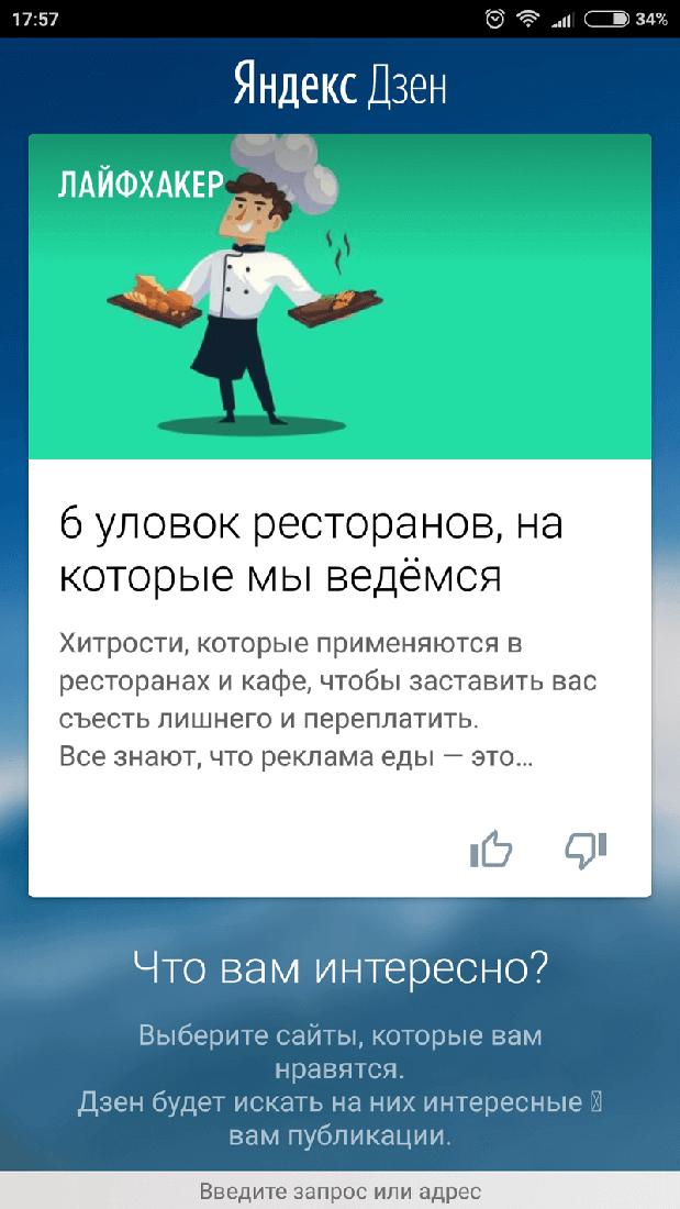Скриншот #2 из программы Яндекс.Браузер