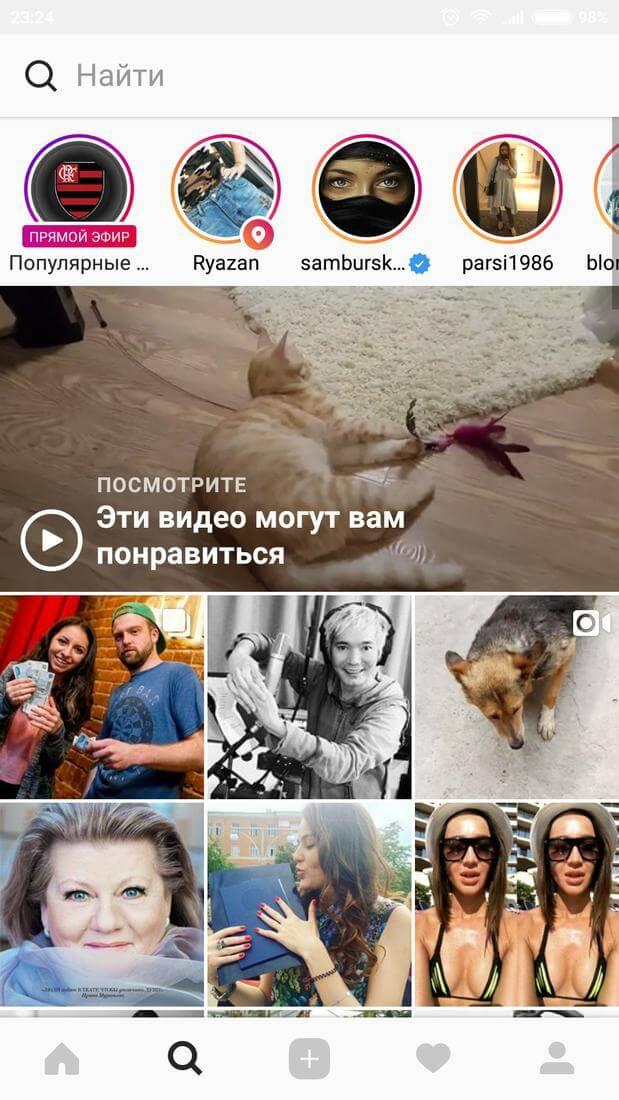 Скриншот #1 из программы Instagram