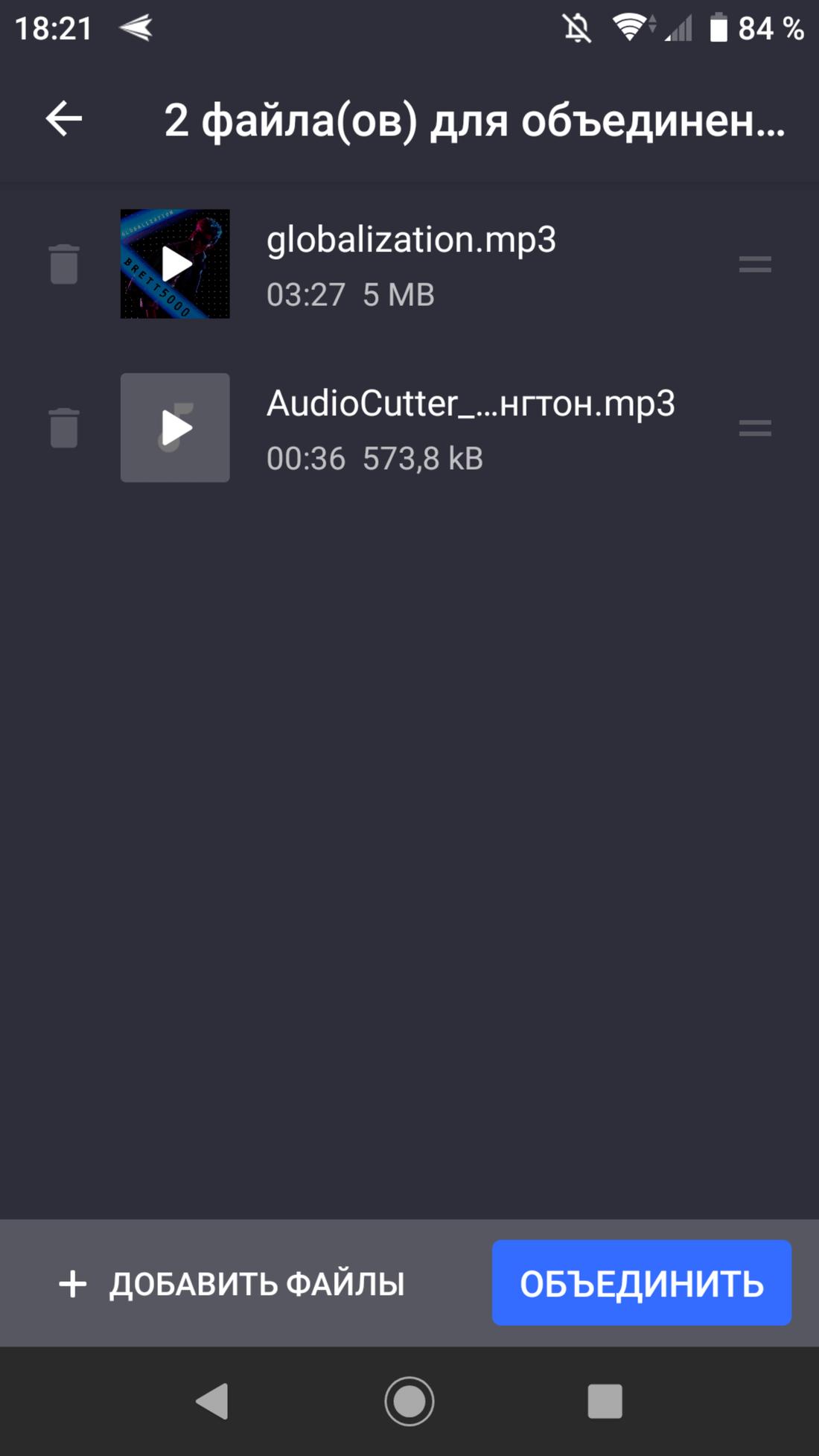 Скриншот #1 из программы MP3 Cutter & Ringtone Maker