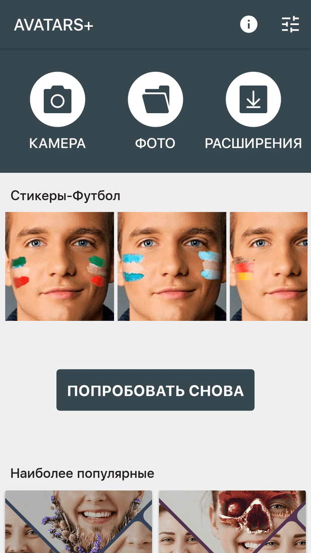 Скриншот #1 из программы Avatars+: masks and effects & funny face changer