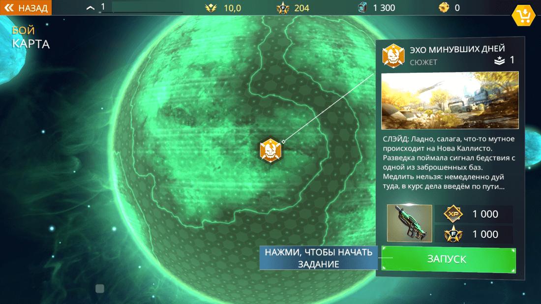 Скриншот #3 из игры SHADOWGUN LEGENDS