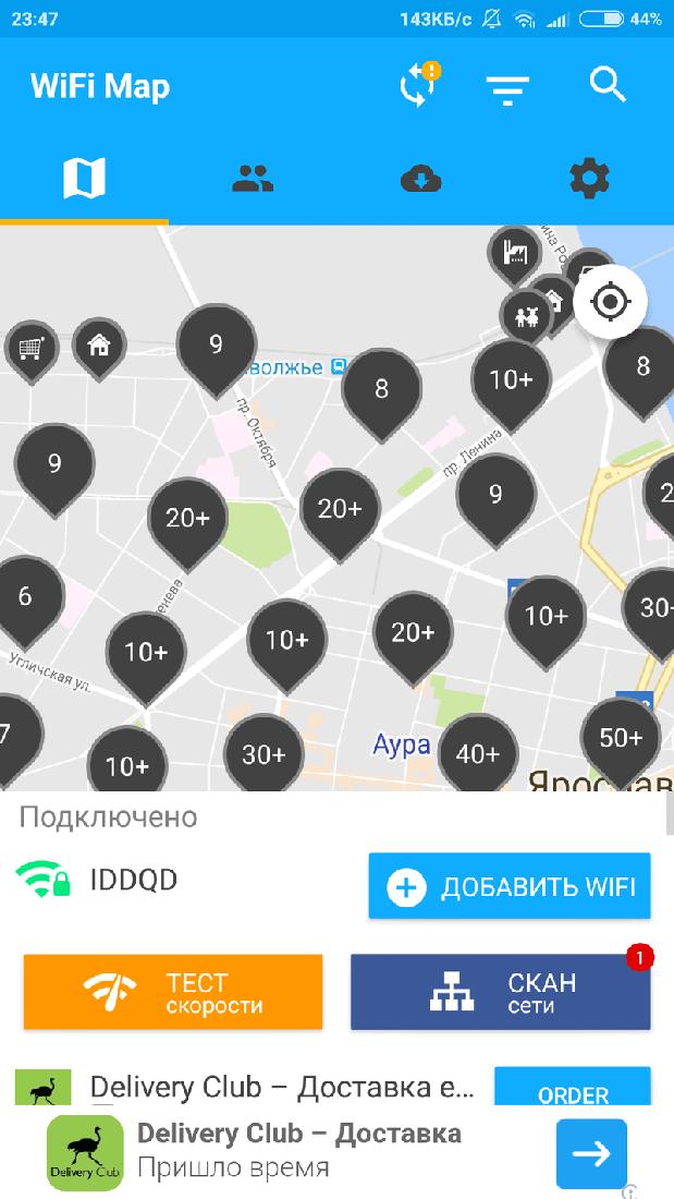 Скриншот #7 из программы WiFi Map