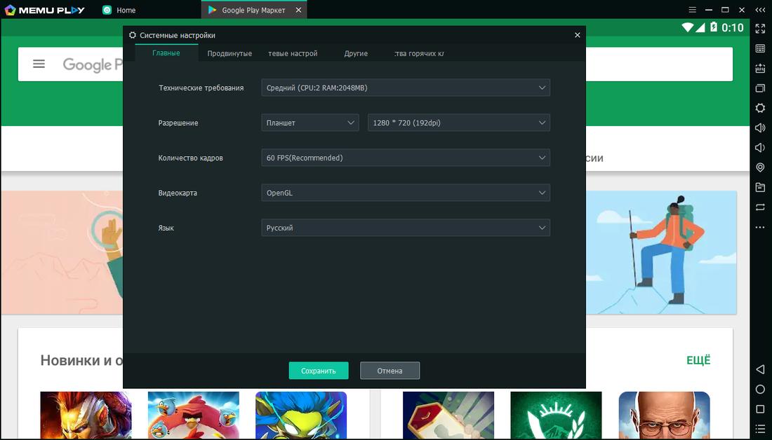 Скриншот #2 из программы MEmu