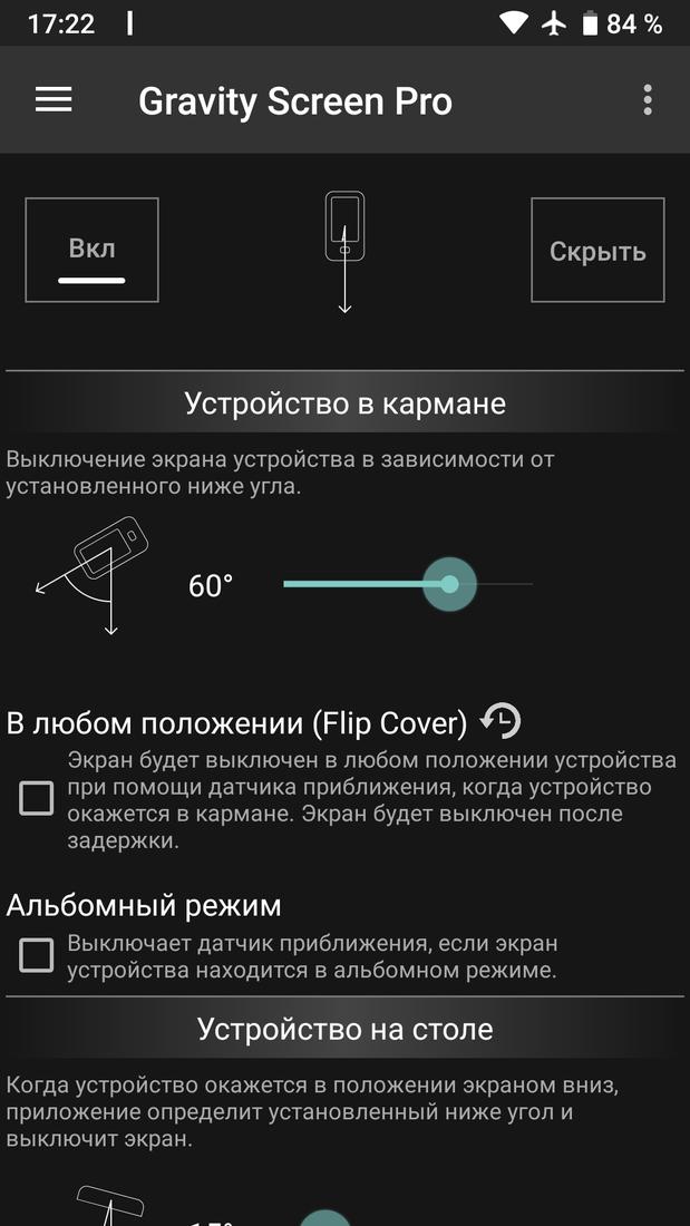 Скриншот #1 из программы Gravity Screen - On/Off