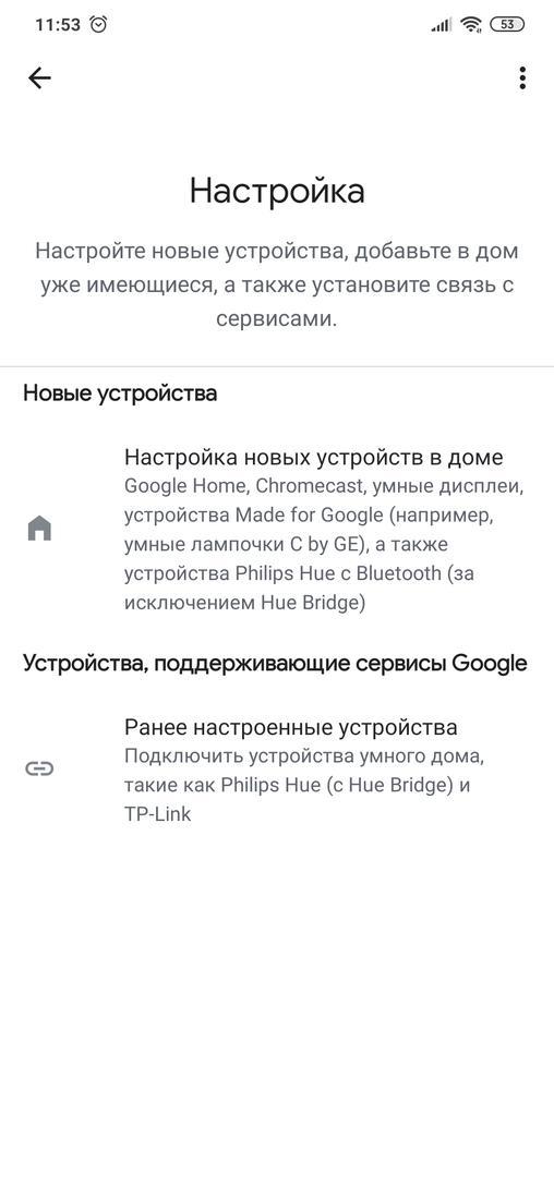 Скриншот #1 из программы Google Home