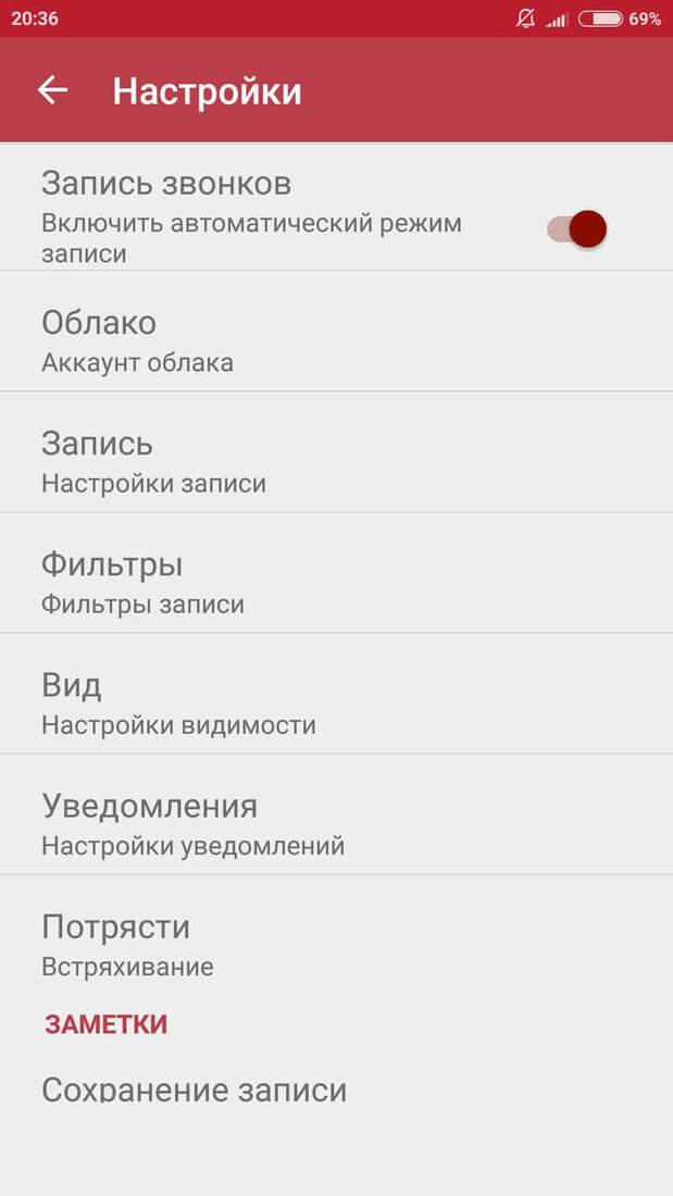 Скриншот #4 из программы Automatic Call Recorder