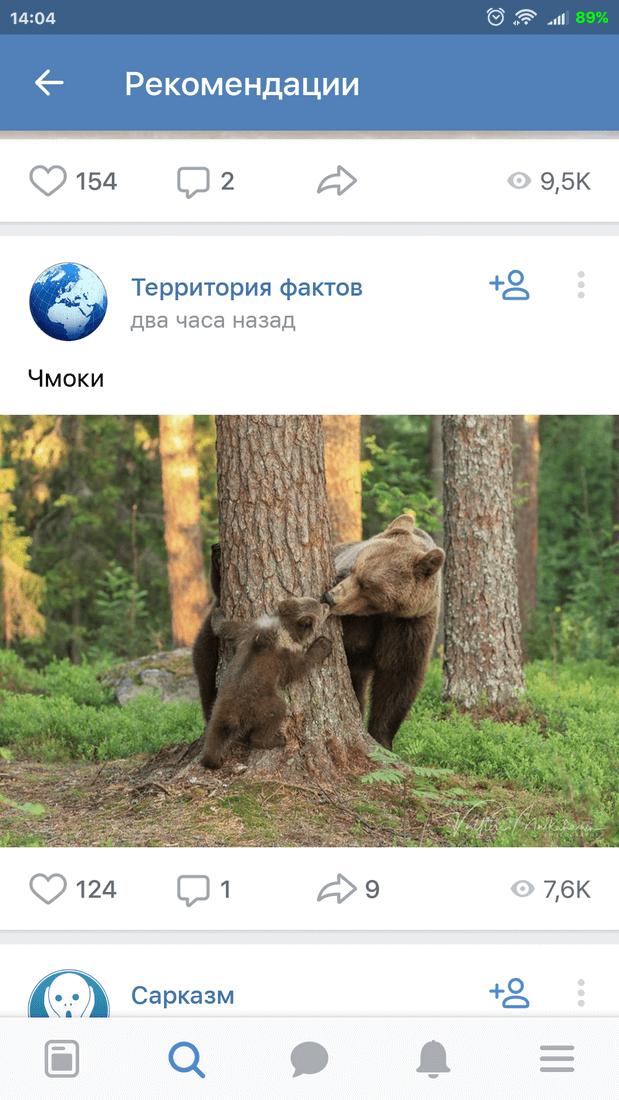 Скриншот #1 из программы ВКонтакте — социальная сеть