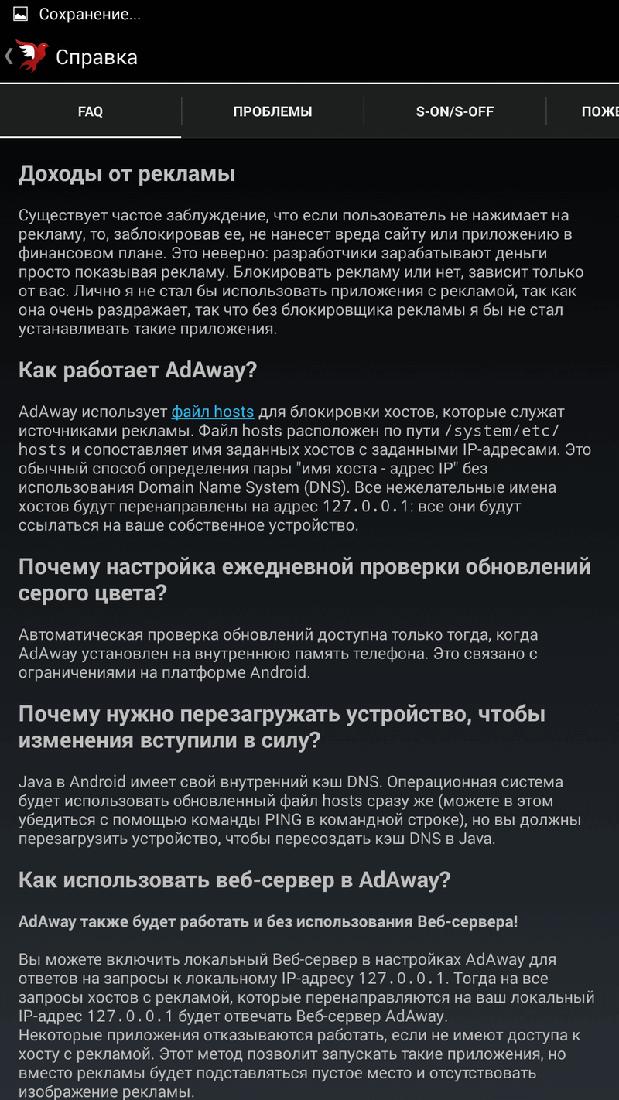 Скриншот #4 из программы AdAway - блокировщик рекламы на Андроид