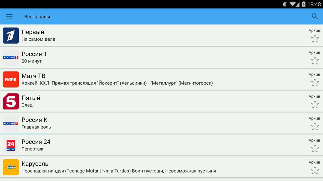 Скриншот #2 из программы Peers.TV: эфир ТВ-каналов Первый, Матч ТВ, ТНТ...