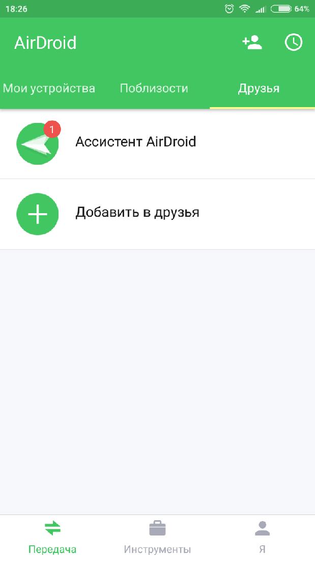 Скриншот #6 из программы AirDroid - Удаленное управление андроид устройством