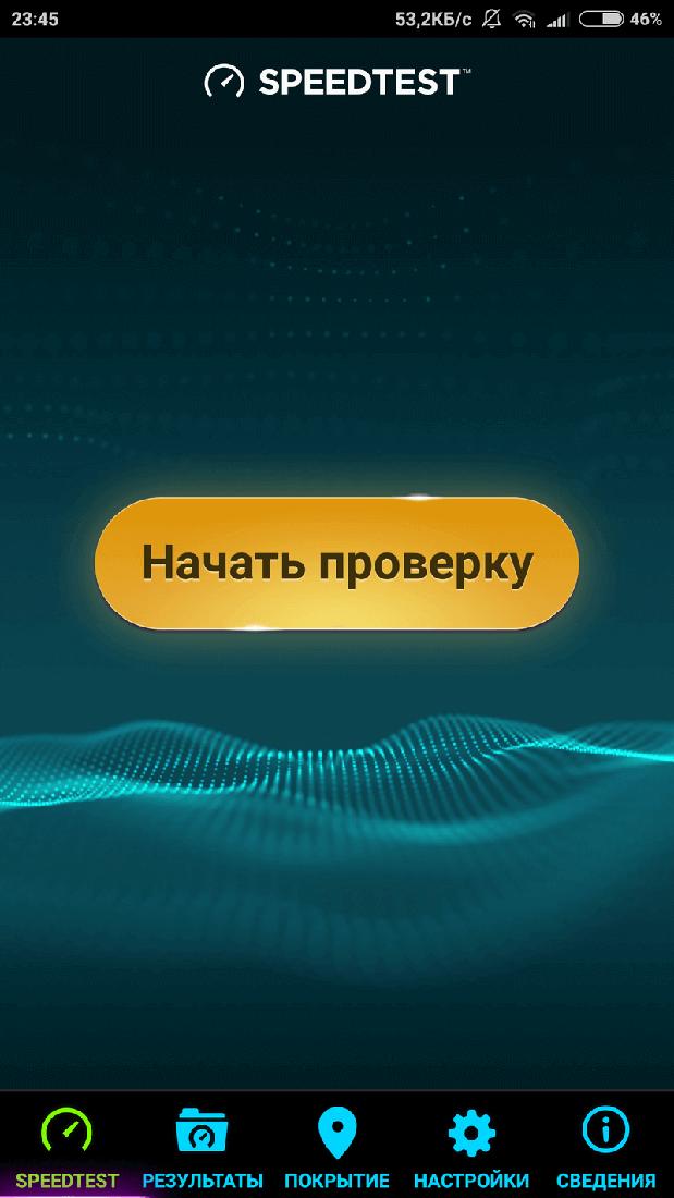 Скриншот #6 из программы Speedtest.net