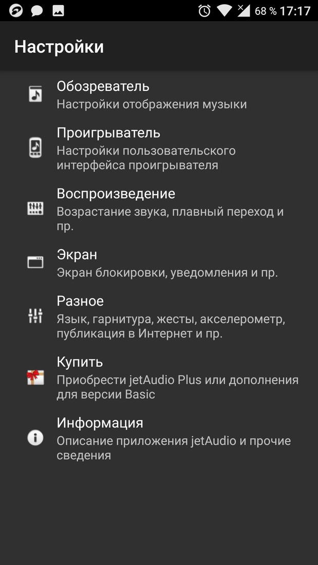 Скриншот #2 из программы jetAudio HD Music Player