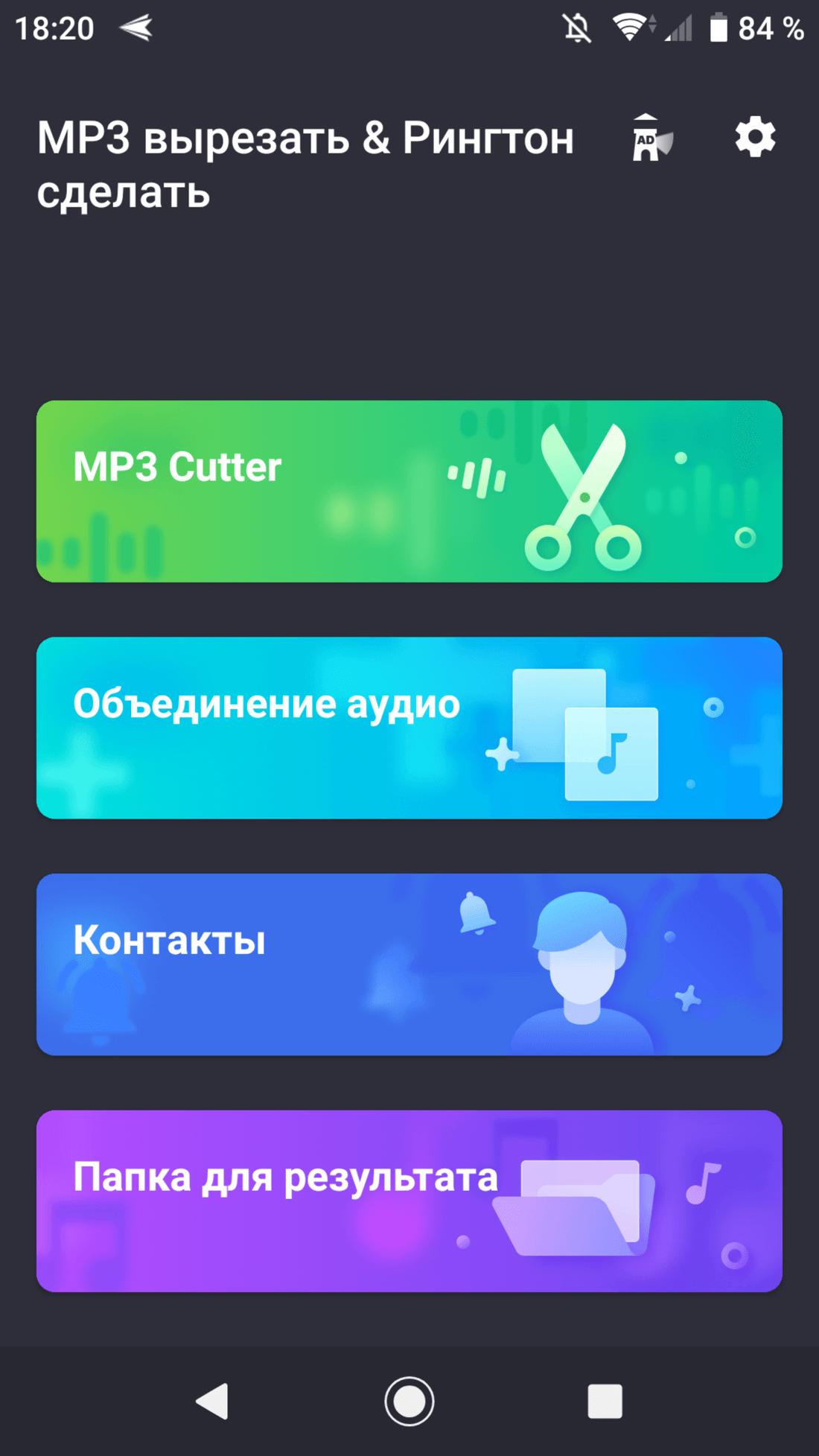 Скриншот #2 из программы MP3 Cutter & Ringtone Maker