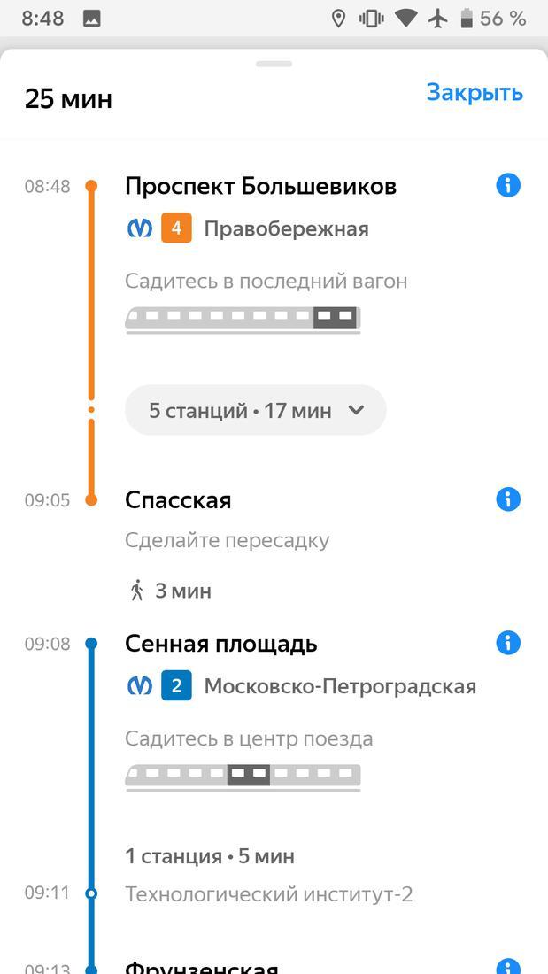 Скриншот #4 из программы Яндекс.Метро