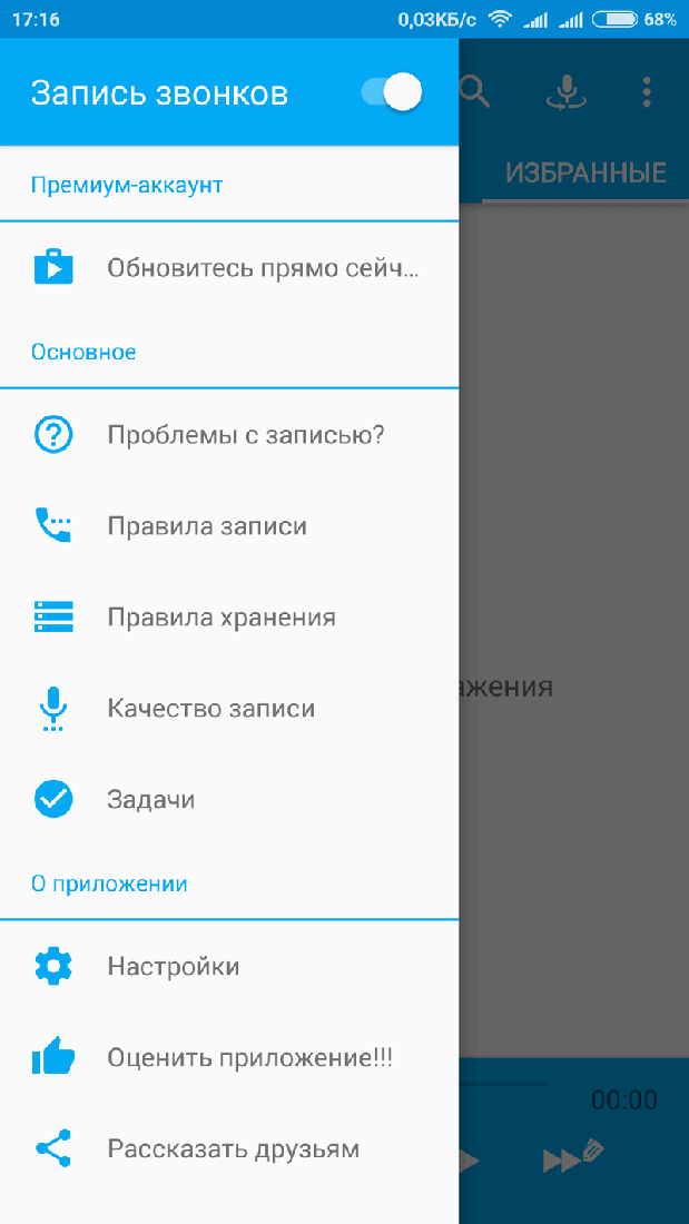 Скриншот #1 из программы Запись звонков: CallRec