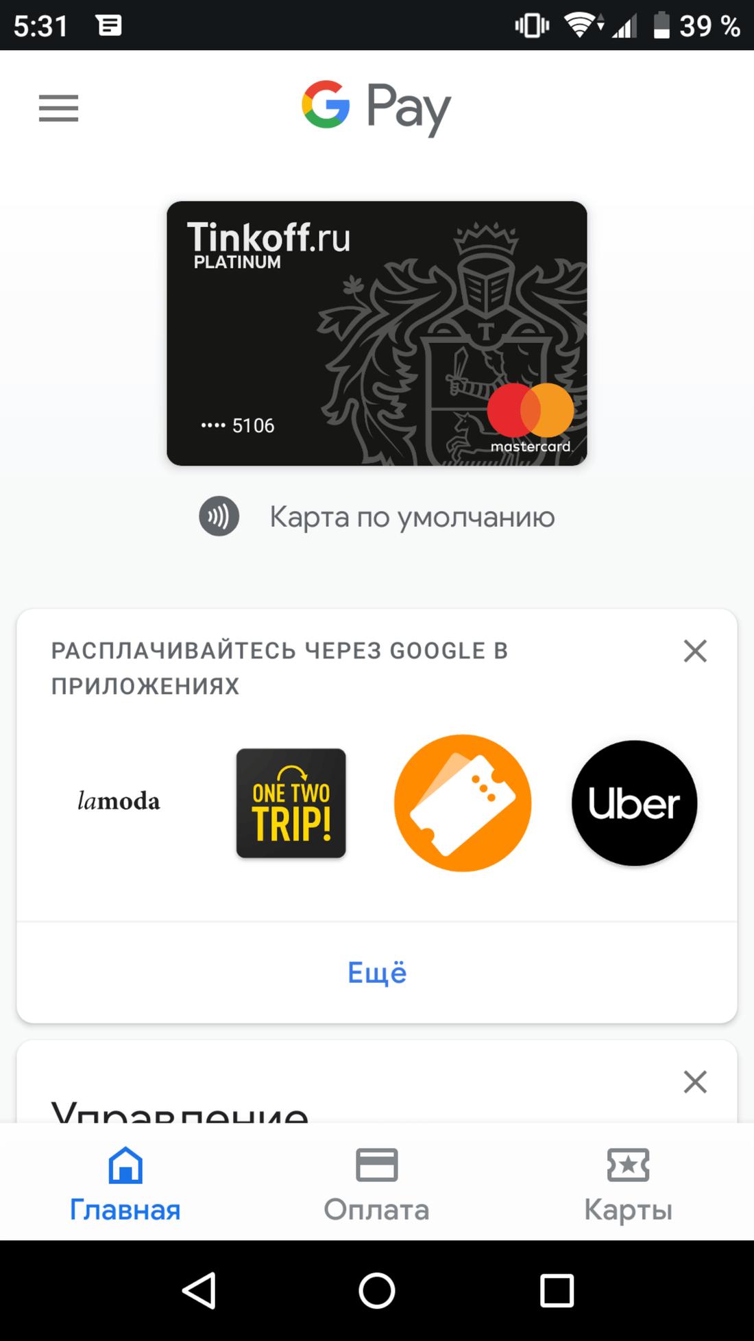 Скриншот #1 из программы Google Pay