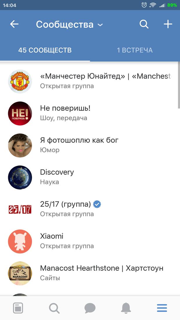 Скриншот #2 из программы ВКонтакте — социальная сеть