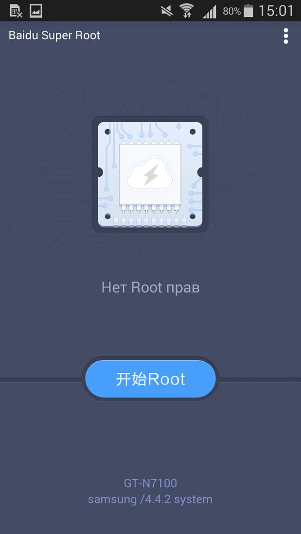 Скриншот #1 из программы Baidu Super Root