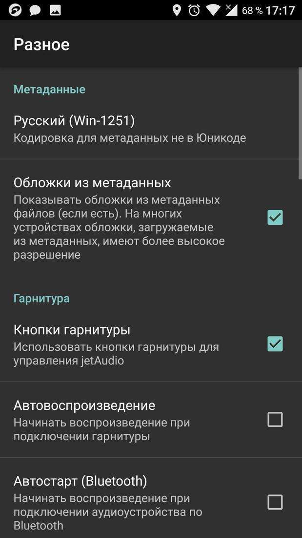 Скриншот #3 из программы jetAudio HD Music Player