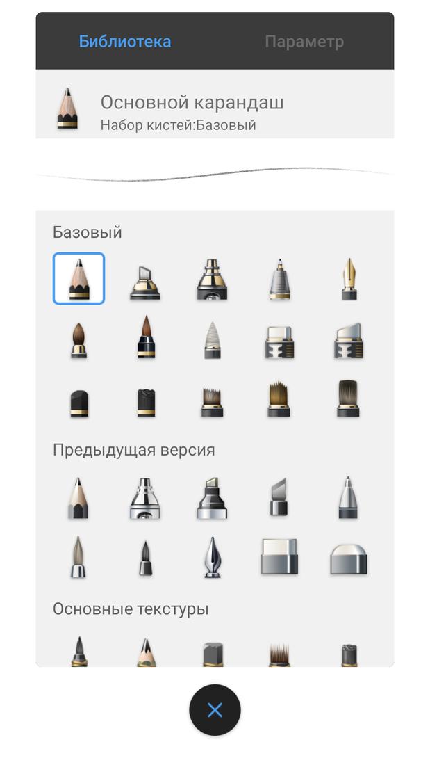 Скриншот #2 из программы Autodesk SketchBook