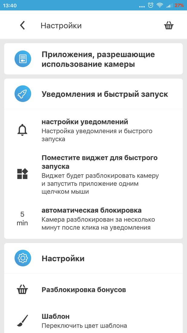 Скриншот #2 из программы Camera Block - Anti spy-malware
