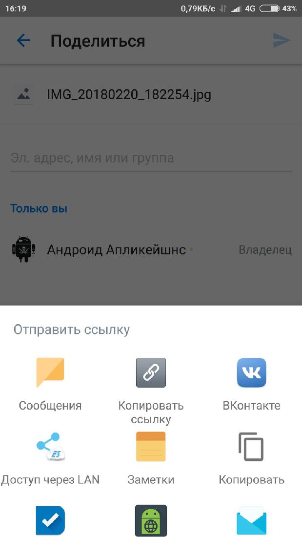 Скриншот #2 из программы Dropbox