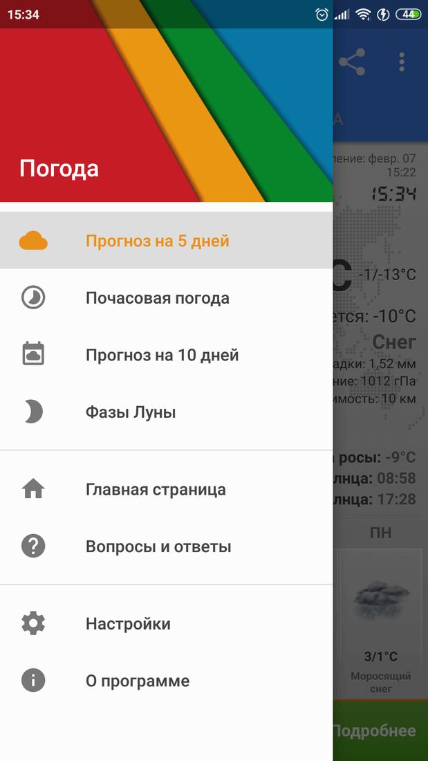Скриншот #2 из программы Weather & Clock Widget for Android